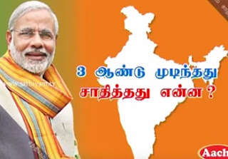 Sathiyam Sathiyame 26-05-2017 Sathiyam Tv