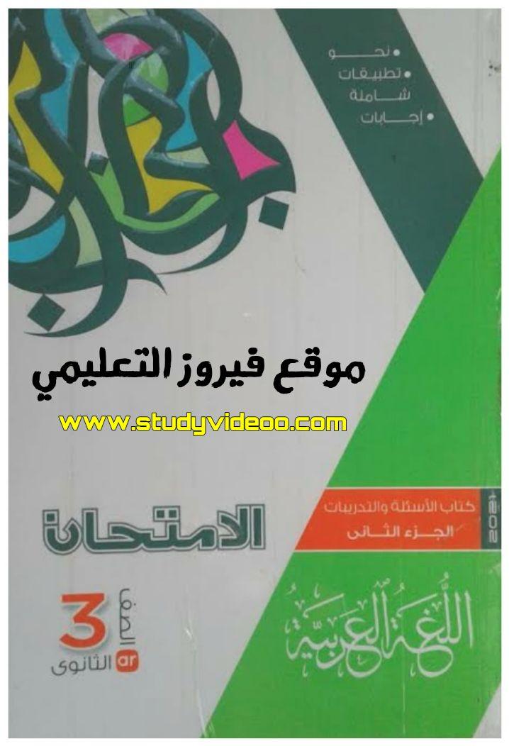 تحميل كتاب الامتحان جزئين للغة العربية الصف الثالث الثانوي |ثانوية عامة2021