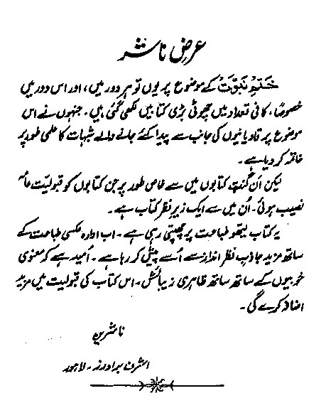 Khatam e Nabuwat Urdu