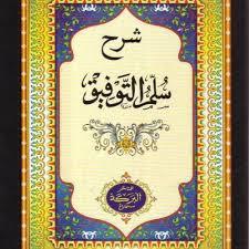 Kitab Puasa Madzhab Syafi'i
