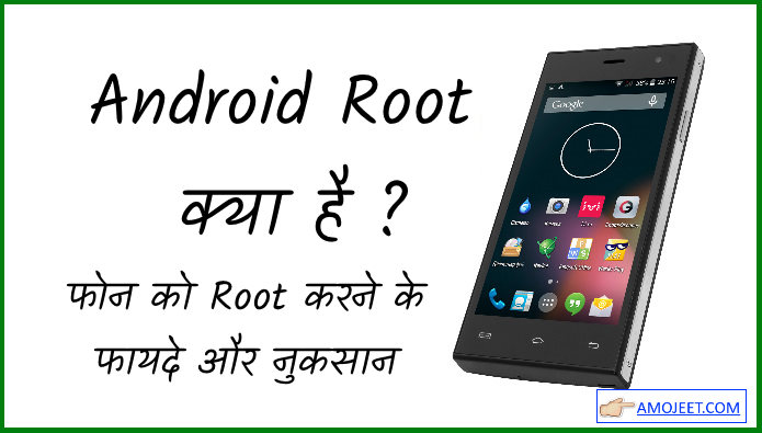 Android-Phone-Root-kya-hai-mobile-phone-ko-root-kaise-kare