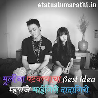 Dadagiri Status In Marathi