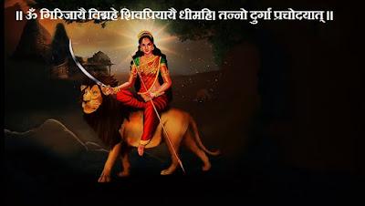 Durga Gayatri Mantra