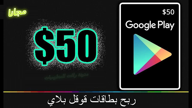 http://www.rftsite.com/2019/08/google-play-50-code-free.html