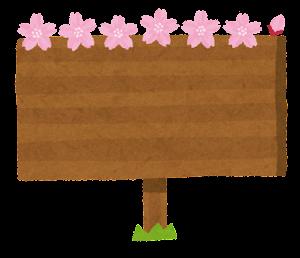 季節の看板のイラスト(横型・春)
