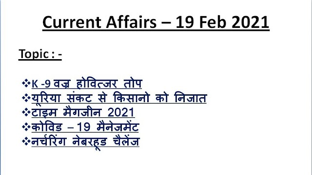 Today Current Affairs In Hindi - 19 Feb 2021