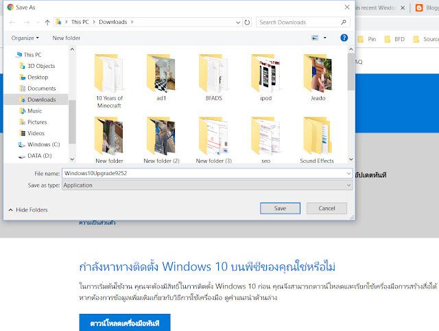 อัปเดท Windows 10 May 2019 1903 2
