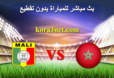 مباراة المغرب ومالى