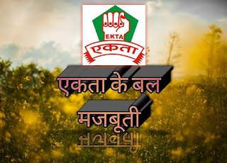 story of unity in hindi ।।  एकता में शक्ति पर निबंध