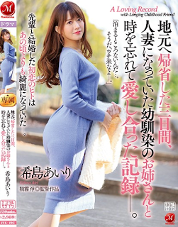 JUL-195 A Record Of Love And Forgetting Time With A Childhood Friend Who Had Been A Married Woman For Three Days When She Returned Home. Airi Kijima