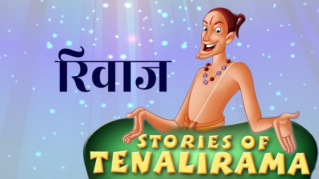 Tenalirama-stories-in-hindi