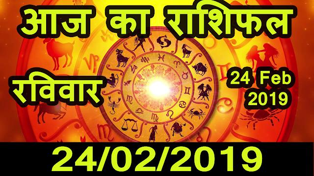 Aaj Ka Rashifal 24 February 2019 | आज का राशिफल