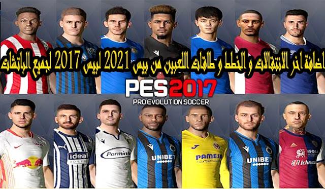 اضافة اخر الانتقالات و الخطط و طاقات اللعبين من بيس 2021 لبيس 2017 لجميع الباتشات بتاريخ 2021/01/21