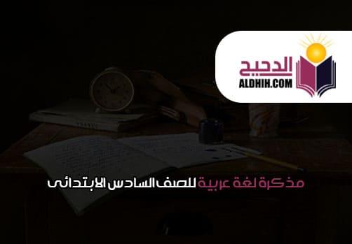 مذكرة لغة عربية للصف السادس الابتدائى ترم الاول