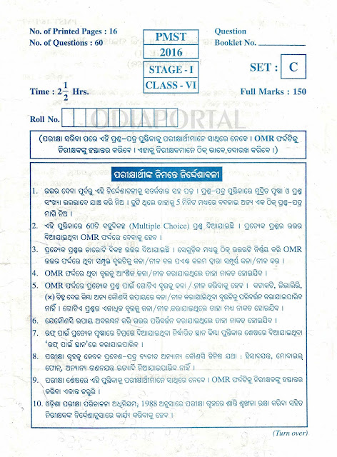 Odisha PMST 2016 (Stage-1, Class-VI) Question Papers [PDF], Pathani Samanta Mathematics Scholarship Test 2016 (Stage 1 - Class - VI [6th])  PDF Question Papers Download,