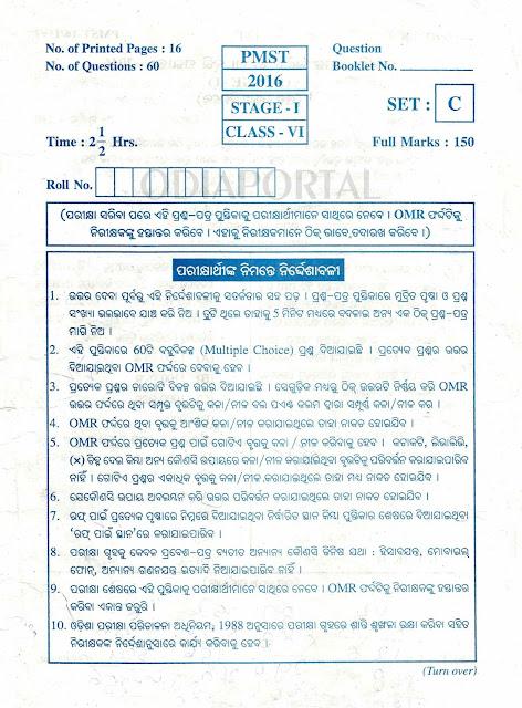 Odisha PMST 2016 (Stage-1, Class-VI) Question Papers [PDF], Pathani Samanta Mathematics Scholarship Test 2016 (Stage 1 - Class - VI [6th])  PDF Question Papers Download,