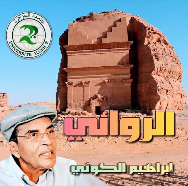 إبراهيم الكوني روائي ينقب عن كنوز الصحراء إعـداد \ محمد ربيعي