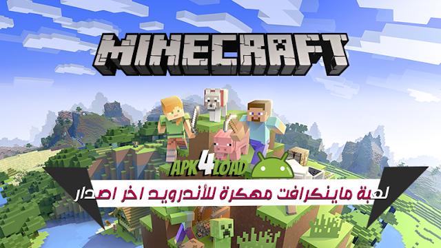 تحميل لعبة ماين كرافت مهكرة جاهزة اخر اصدار للأندرويد - Minecraft Pocket Edition 1.14.0.50 Apk + Hack Mod