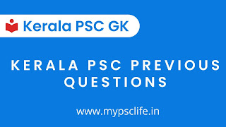 Kerala PSC Previous Questions are important to any competitive exam. Here You will Get some important Kerala PSC Previous questions.