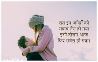 GOOD MORNING SHAYARI HINDI QUOTES, STATUS AND HD IMAGES IN HINDI (गुड मोर्निंग शायरी हिंदी में)
