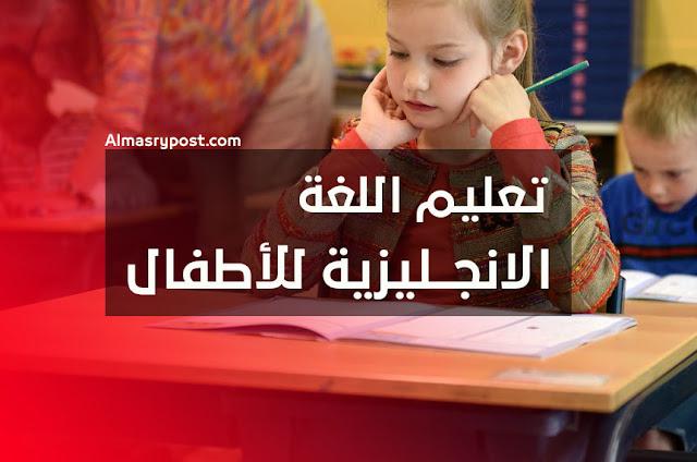 أفضل وسائل تعليم اللغة الإنجليزية للأطفال