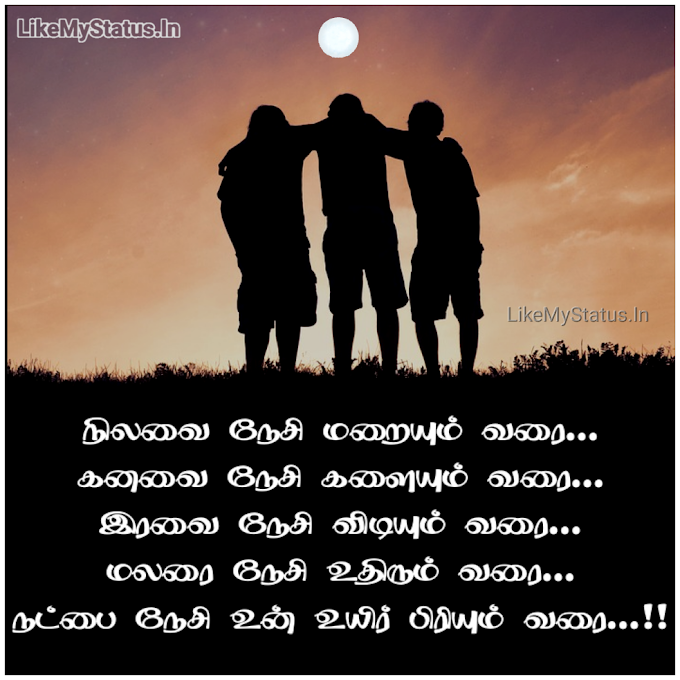 நட்பை நேசி... Tamil Quote About Natpu With Image...