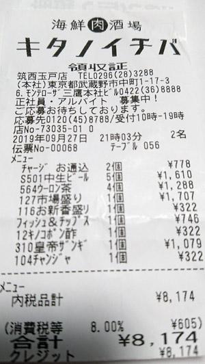 キタノイチバ 筑西玉戸店 2019/9/27 飲食のレシート