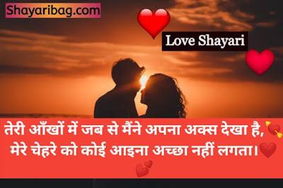 Romantic Shayari On Love In Hindi Photo