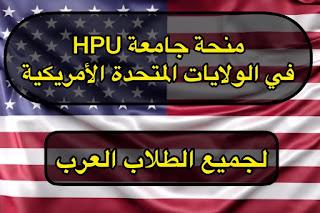 منحة جامعة Hawaii Pacific University في الولايات المتحدة الأمريكية 2021| منح دراسية مجانية