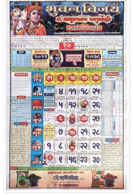 October - Babulal Chaturvedi Calendar 2021