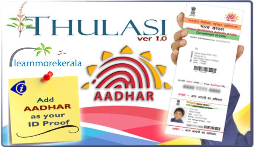 psc aadhaar link