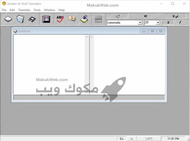 واجهة برنامج الوافي الذهبي ويندوز 10 8 7 XP