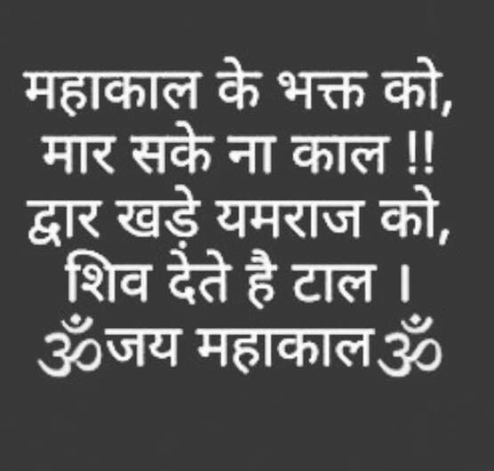 Mahadev quotes | load Shiva quotes in hindi