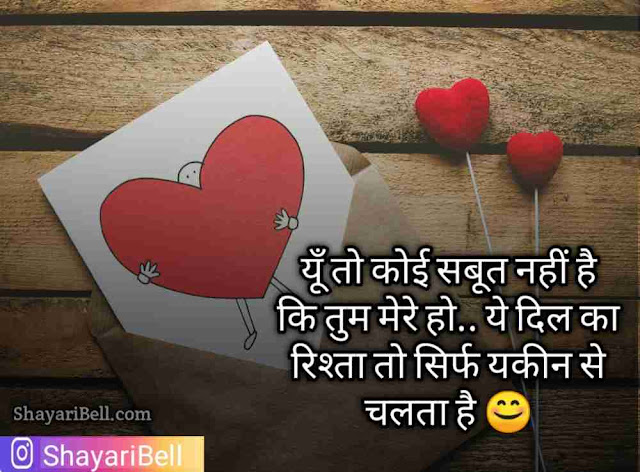 Romantic Shayari, Romantic Shayari for Love, Hindi Romantic Shayari, Romantic Shayari for GF, Romantic Shayari for Husband, Beautiful Romantic Shayari, Romantic Shayari Sms, Romantic Shayari in Hindi, yaad Romantic Shayari, Romantic Love Shayari