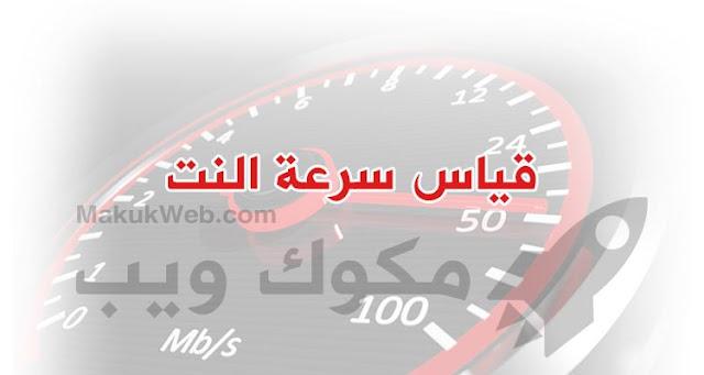 قياس سرعة النت بدقة عالية بالكيلو بايت