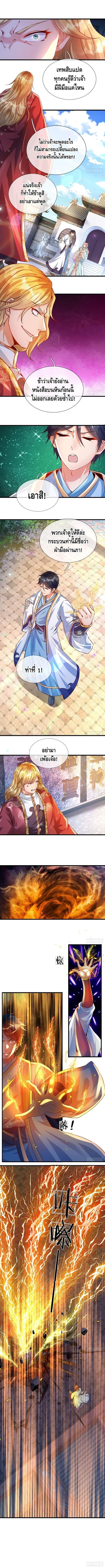Opening to Supreme Dantian - หน้า 4
