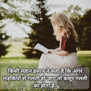 Attitude Status For Girl In Hindi For Instagram, Facebook 2021 |किसी महान इंसान ने कहा है कि अगर   लड़कियों से गलती हो जाए तो कसूर गलती का होता है।