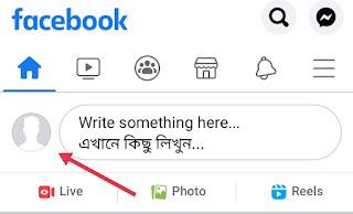 Facebook Par Bio Kaise Likhe