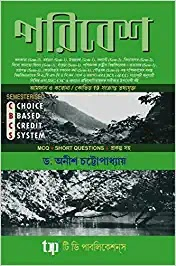 Anish Chattopadhyay Environmental Studies Book PDF in Bengali
