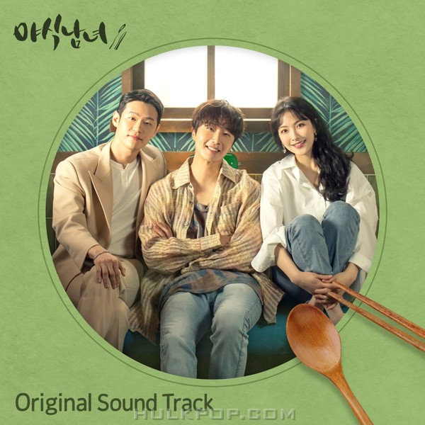 Various Artists – Sweet Munchies OST