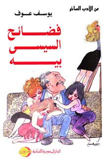 تحميل كتاب فضائح السيسي بيه pdf يوسف عوف abjjad