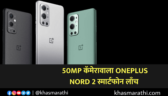 ONEPLUS NORD 2 FEATURE