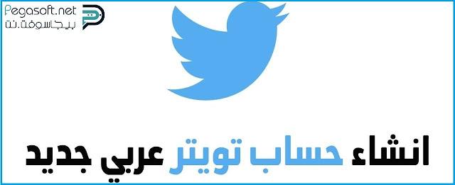 انشاء حساب تويتر جديد بدون رقم الهاتف