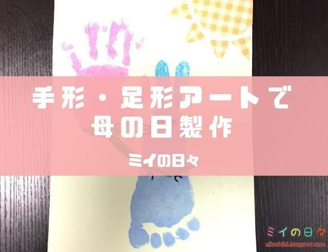手形アート 足形アート 赤ちゃん 1歳 母の日 プレゼント