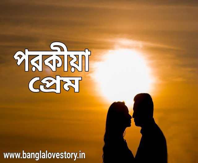 Bangla Golpo Porokiya
