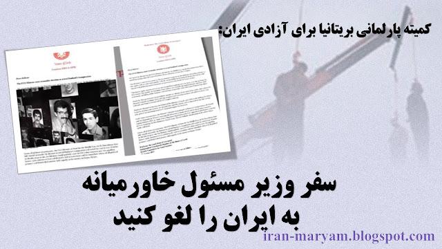 کمیته پارلمانی بریتانیابرای آزادی ایران: سفر وزیر مسئول خاورمیانه به ایران را لغو کنید