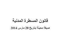 تحميل قانون المسطرة المدنية بصيغة pdf