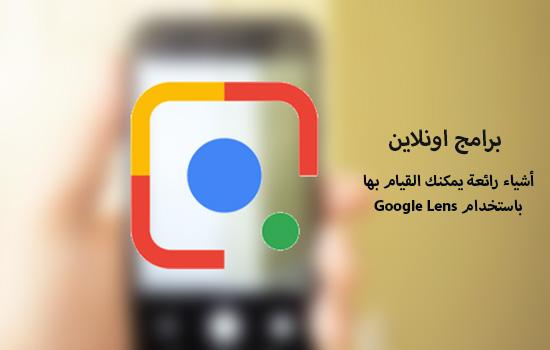 أشياء رائعة يمكنك القيام بها باستخدام Google Lens