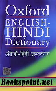 pdf english to urdu dictionary free download