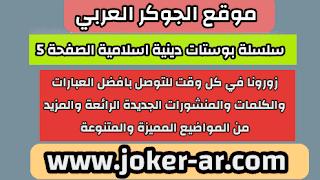 سلسلة بوستات دينية اسلامية 2021 الصفحة 5 - الجوكر العربي